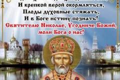 19 декабря - День Николая Чудотворца