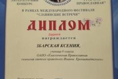 «Русь моя православная»
