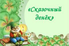 Сказочный денёк в Православной Гимназии