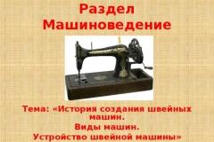 Уроки технологии в Православной Гимназии