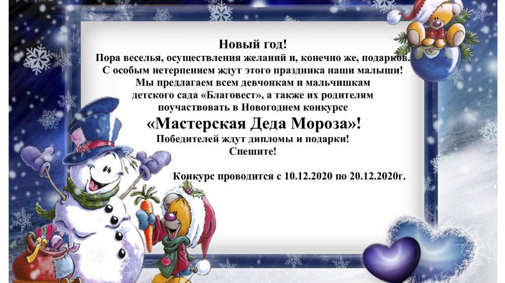 Новогодний конкурс «Мастерская Деда Мороза»
